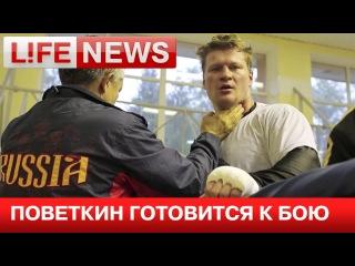 Александр Поветкин интенсивно готовится к бою с Кличко