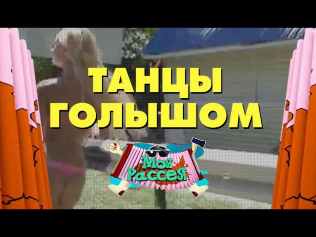 Танцы голышом - Моя Рассея