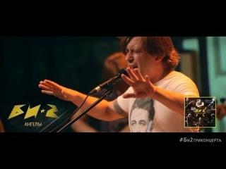 Би-2 - Ангелы. LIVE Квартирник (акустика). Би2триконцерта ,b-2 - fyutks. live rdfhnbhybr (frecnbrf). ,b2nhbrjywthnf