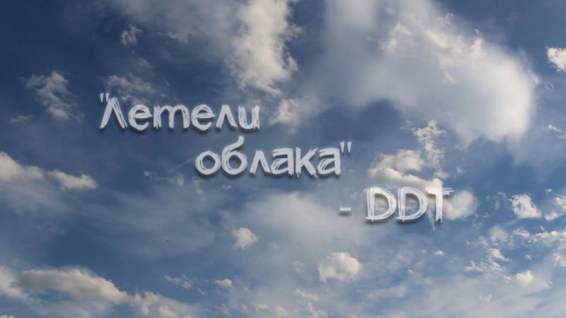 Летели облака - ДДТ (ukulele cover)