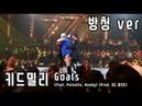 SMTM777 cam 키드밀리 Kid Milli Goals Feat 팔로알토 후디 Prod 코드 쿤스트 쇼미더머니777 결승 FINAL