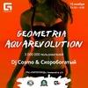 15 ноября на Geometria Aqu В АКВАПАРКЕ PITERLAND