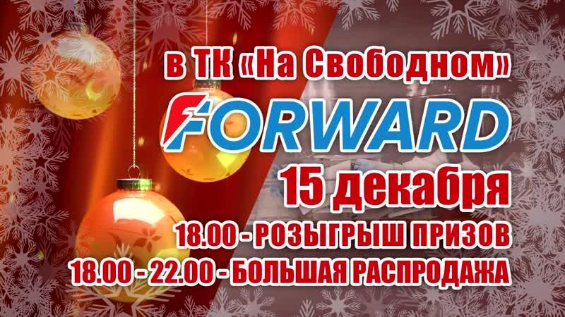 Выиграй пуховик! Розыгрыш 15 декабря в ТК На Свободном