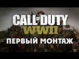 ПЕРВЫЙ МОНТАЖ [COD: WWII]