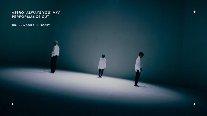 ASTRO 아스트로 - 너잖아(Always You) MV Performance CUT