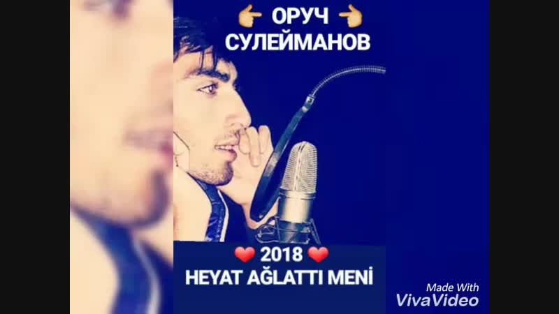 ОРУЧ СУЛЕЙМАНОВ 2018  ( ХАЯТ АГЛАТТЫ МАНИ ❤)