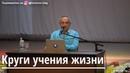 Торсунов О.Г. Круги учения жизни