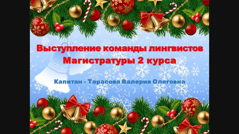 2018.12.19_Рождество_03_Магистры-2