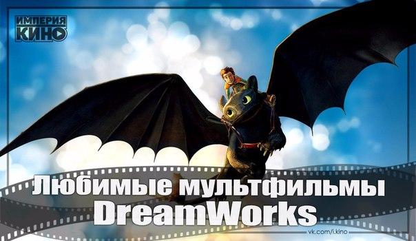 33 незабываемых мультфильма анимационной студии DreamWorks Animation.