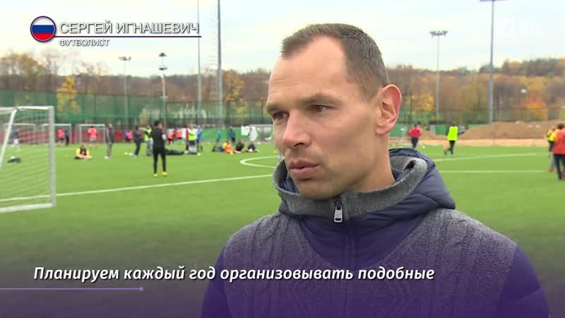 Благотворительный турнир Игнашевича собрал полмиллиона рублей