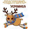 Подслушано | Украинка