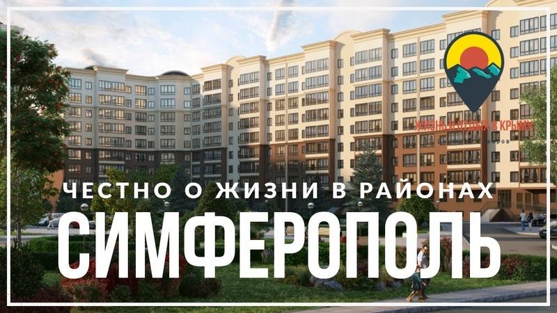 Крым Симферополь. Обзор районов города. Цены на жильё.