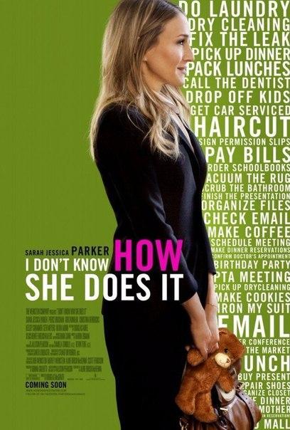 Я не знаю, как она делает это (2011)