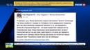 Новости на Россия 24 • Украина винит Россию в краже греко-римского золота на Играх в Рио
