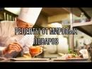 Chef Table. Повара всемирно известных ресторанов