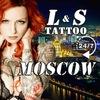 L&S TATTOO STUDIO MOSCOW. Круглосуточно!
