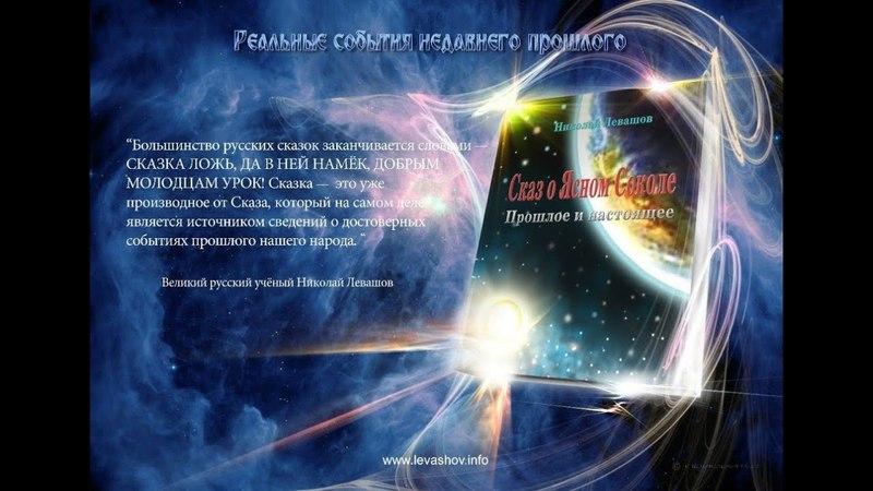 НИКОЛАЙ ЛЕВАШОВ АУДИОКНИГИ MP3 СКАЧАТЬ БЕСПЛАТНО