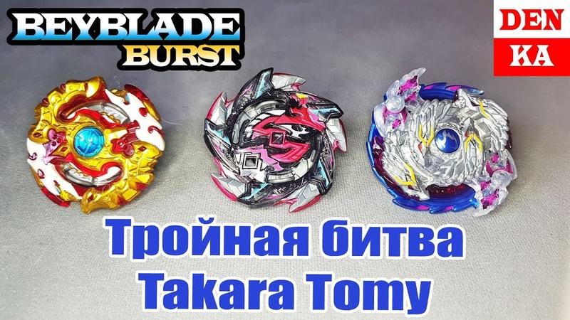 Бейблэйд ТРИ ТОП ВОЛЧКА от Takara Tomy на одной Арене   Тройная битва от DenKa Tube
