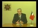 საქართველოს რესპუბლიკის უზენაესი საბჭოს თავმჯდომარის ზვიად გამსახურდიას საახალწლო მიმართვა 31 12 1990