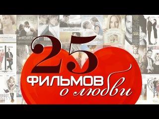 ФИЛЬМЫ О ЛЮБВИ: 25 лучших романтических фильмов | Что посмотреть?