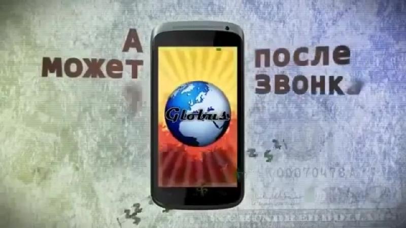 GLOBUS_INTERCOM_ЗАР