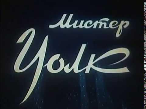 МИСТЕР УОЛК Мультфильм советский смотреть онлайн