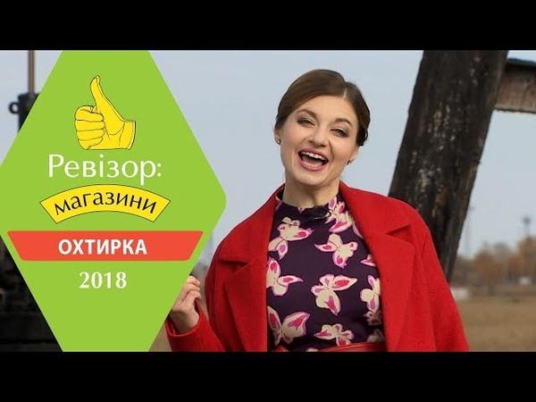 Ревизор Магазины 2 сезон Ахтырка 28 05 2018