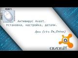 Антивирус Avast. Установка, настройка, детали