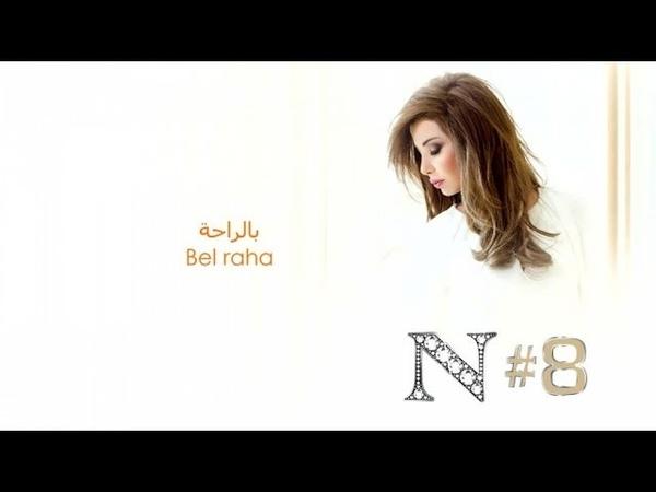 Nancy Ajram Bel Raha Official Video بالراحة