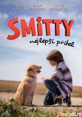 Смитти / Smitty смотреть