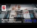 Краш-тест и монтаж кабельной муфты CB1 IP67 FreeTools EKF.