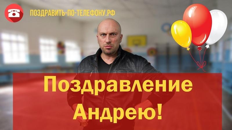 Поздравление с днем рождения Андрею от Физрука