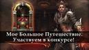 Мое большое путешествие - TERA Online I MMORPG