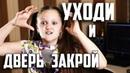 УХОДИ И ДВЕРЬ ЗАКРОЙ 2018 Ксения Левчик cover Женя Отрадная