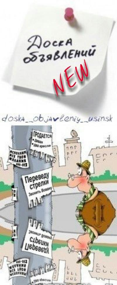 Доска объявлений г усинск в контакте дать объявление в газету из рк в руки