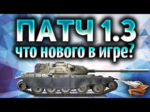 Стрим - ПАТЧ 1.3 вышел - Смотрим все новинки - Новая кастомизация и танки за ЛБЗ