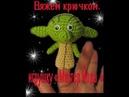 Вяжем пальчиковые игрушки .Йода. Crochet star wars.Часть 1.