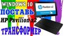 Ноутбук-трансформер HP Pavilion x2 Установка Windows 8.1