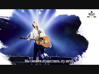 Paul McCartney - Hand In Hand [рус.саб]