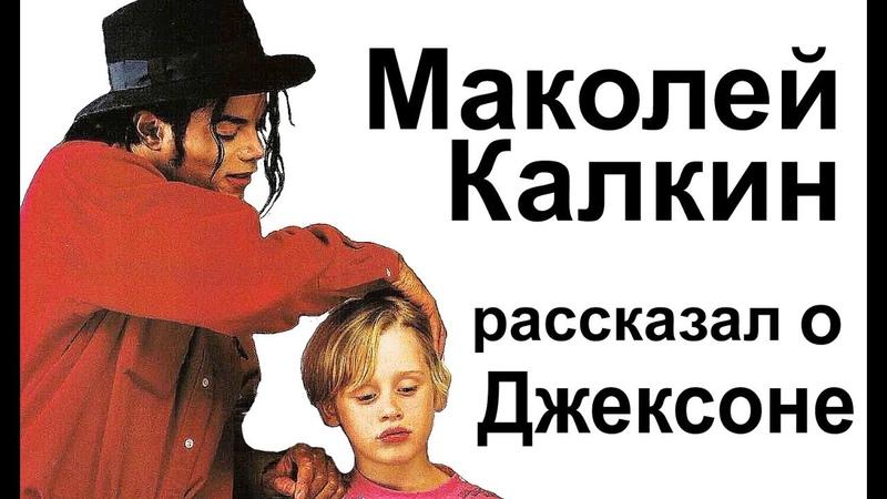 МАКОЛЕЙ КАЛКИН рассказал правду о МАЙКЛЕ ДЖЕКСОНЕ