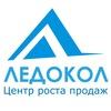 "Центр роста продаж ""ЛЕДОКОЛ"""