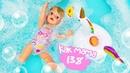 Бассейн для Беби Бон Эмили и игрушки для ванной Как мама
