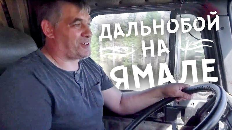 ПОЧЁМ ДЕВКИ НА ТРАССЕ Путешествие с дальнобойщиком по Ямалу