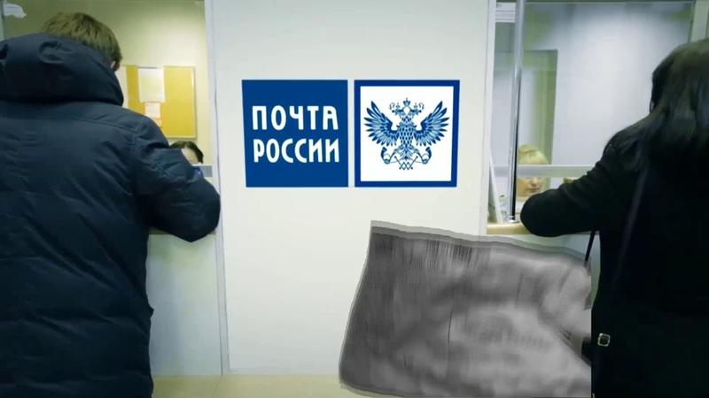 Почта России и извещения за полученные посылки