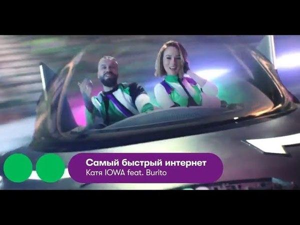 Катя IOWA (Айова) feat. Burito - Самый быстрый интернет Реклама Мегафон