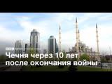 10 лет со дня окончания Второй чеченской войны