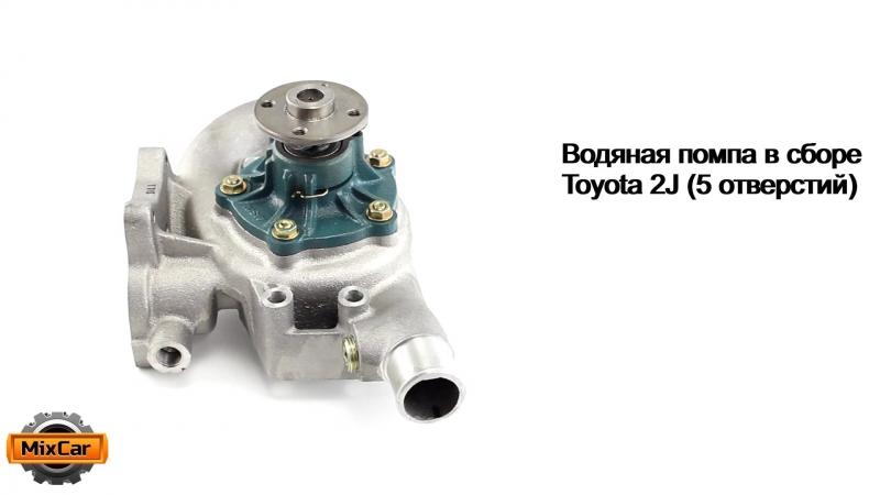 Водяная помпа в сборе Toyota 2J (5 отверстий) (161002304071)