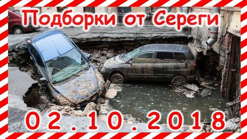 02 10 2018 Видео аварии дтп автомобилей и мото снятых на видеорегистратор Car Crash Compilation may группа avtoo