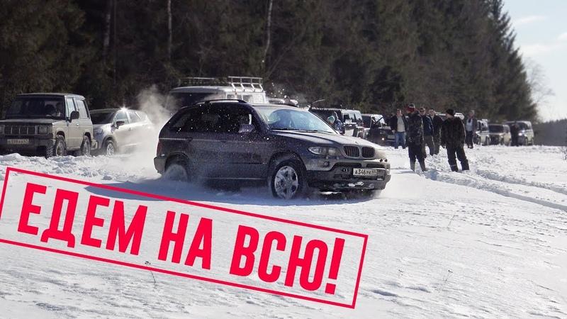 BMW X5 может на бездорожье? Элита в снег лицом Dodge Ram, Jeep, Hummer, Tahoe, Land Rover, Антигелик