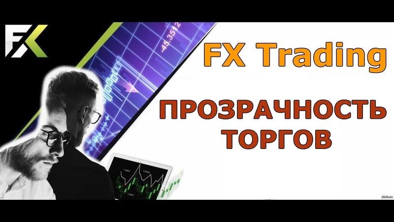FXTRADING CORP - Как работают роботы в компании [Прозрачность торгов на бирже]